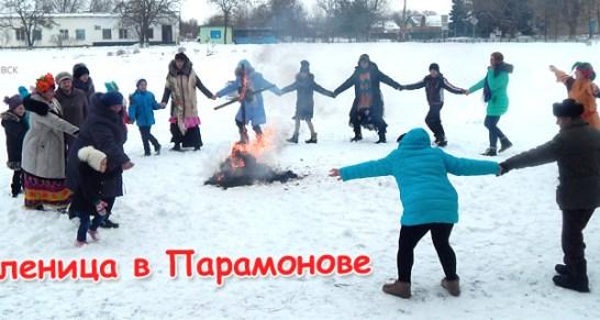 Масленица в Парамонове, Морозовский район