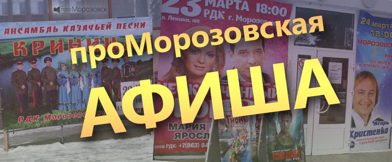 Морозовская афиша Март 2018