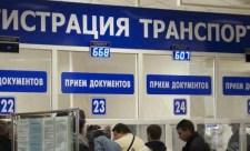 Морозовск ГИБДД, регистрация конструкторов
