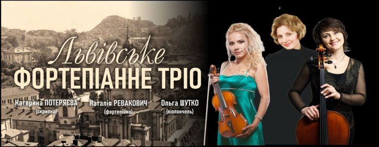 """Картинки по запросу """"львівське фортепіанне тріо"""""""