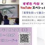 すずきらな×秋本悠希 YouTubeスペシャルライブ配信決定!