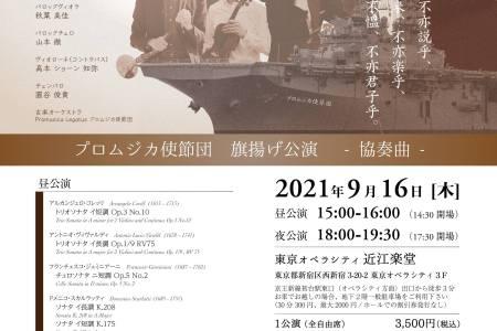 9/16 2021 プロムジカ使節団 旗揚げ公演 文明開化〜Bear Fruits〜