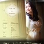 保護中: Archives,Aki Matsui 9.11.2021 Recital