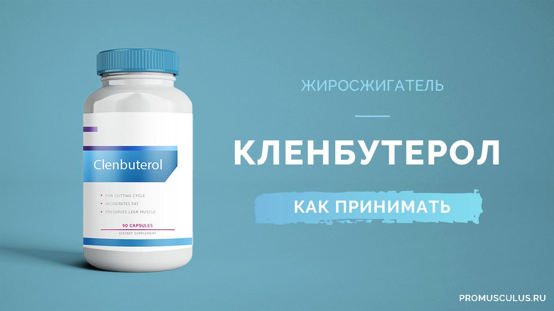 Кленбутерол дозировка для похудения