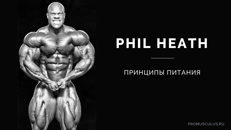 Фил Хит (Phil Heath): принципы питания, примеры меню и любимые блюда