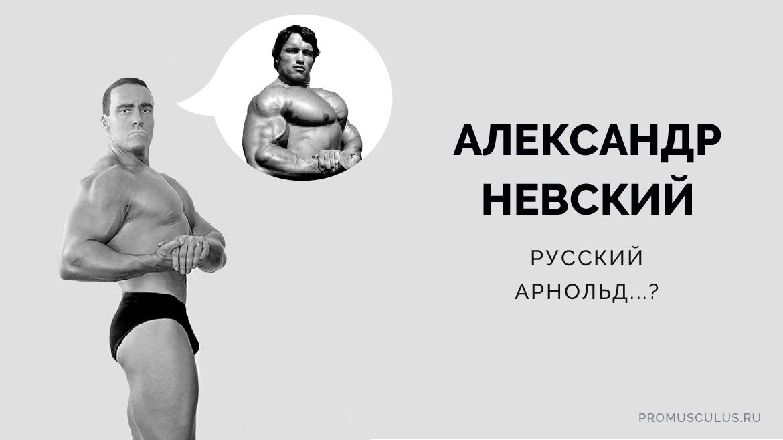 Бодибилдер Александр Невский: русский Арнольд, противостоящий русской ненависти