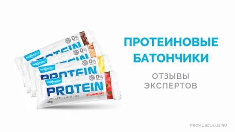 Протеиновые батончики: польза и вред. Отзывы врачей и ученых