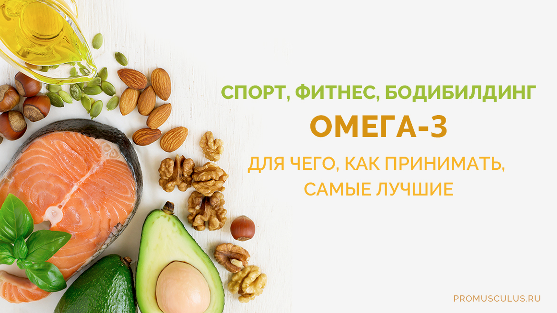 """Спортивное питание Омега-3 (рыбий жир): для чего полезны в бодибилдинге и фитнесе, как принимать, что лучше """"спортивные омега-3"""" или препараты из аптеки?"""