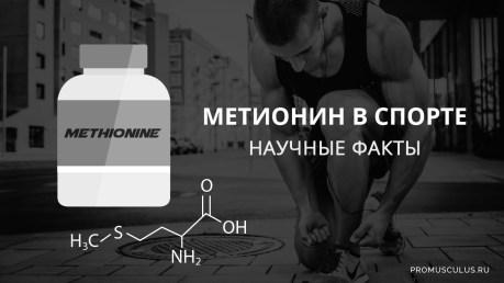 Метионин в спорте и бодибилдинге: польза и вред для организма человека, как принимать и стоит ли? Отзывы учёных