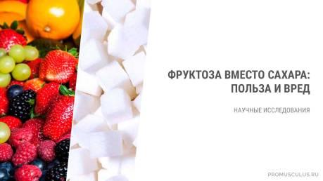 Фруктоза вместо сахара: польза и вред. Научные исследования