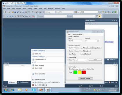 Windows 7 で開発 with Visual Studio 2010
