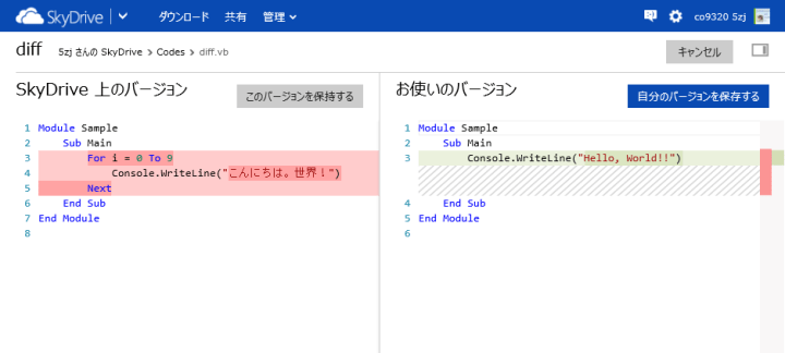 skydrive-diff