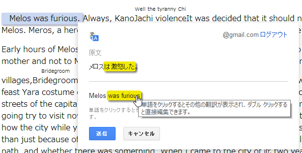 google-translator-collaboration