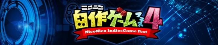 ニコニコ自作ゲームフェス