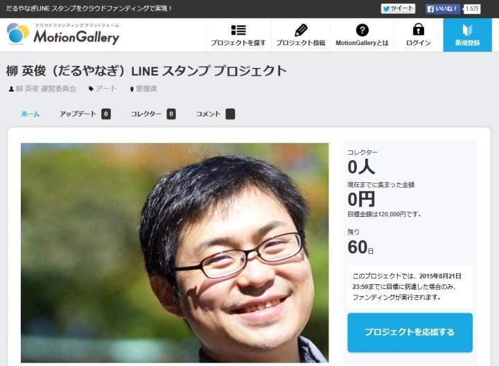 柳 英俊(だるやなぎ)LINE スタンプ プロジェクト