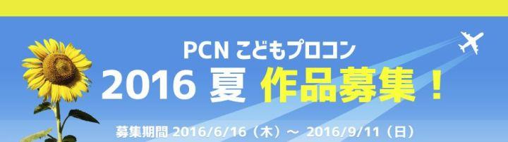 PCNこどもプロコン2016夏