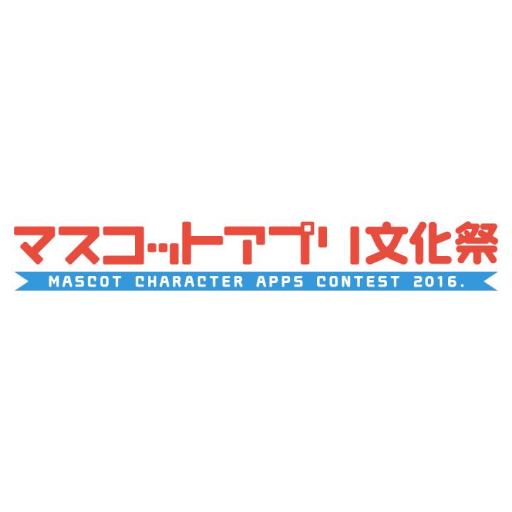 マスコットアプリ文化祭2016