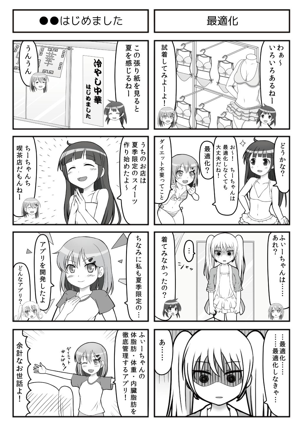すぱこー Ver. 13