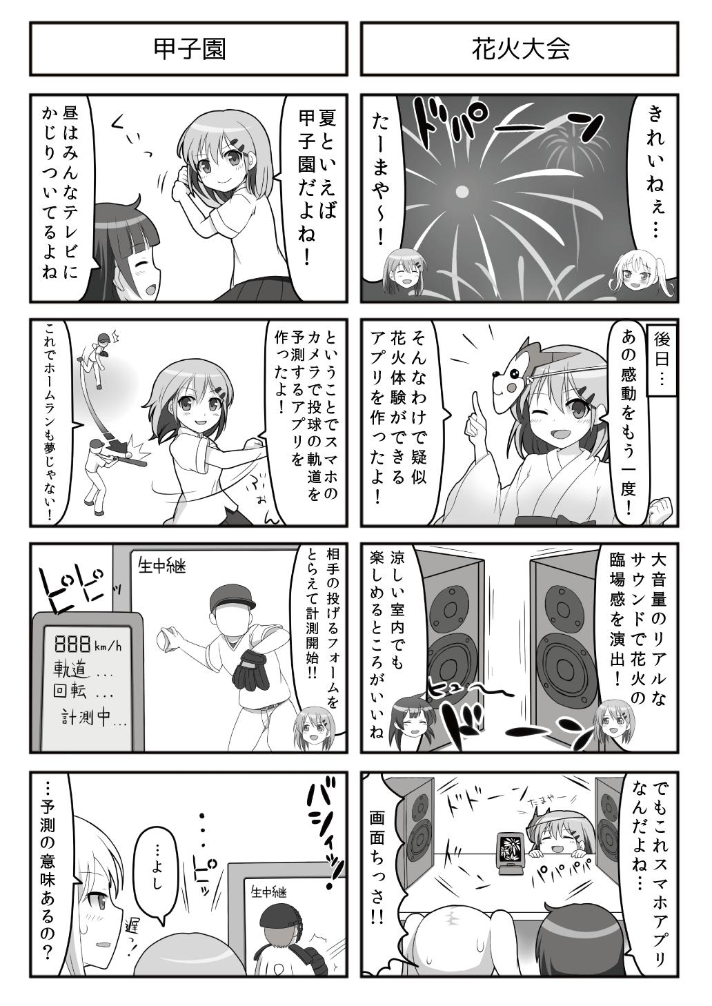 すぱこー Ver. 16