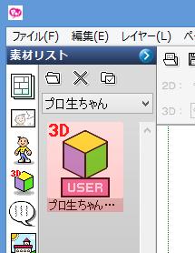 comi_pro_07_import
