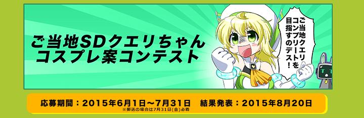 SD クエリちゃんコスプレ案コンテスト