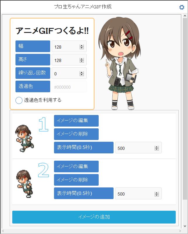 プロ生ちゃんアニメ GIF 作成