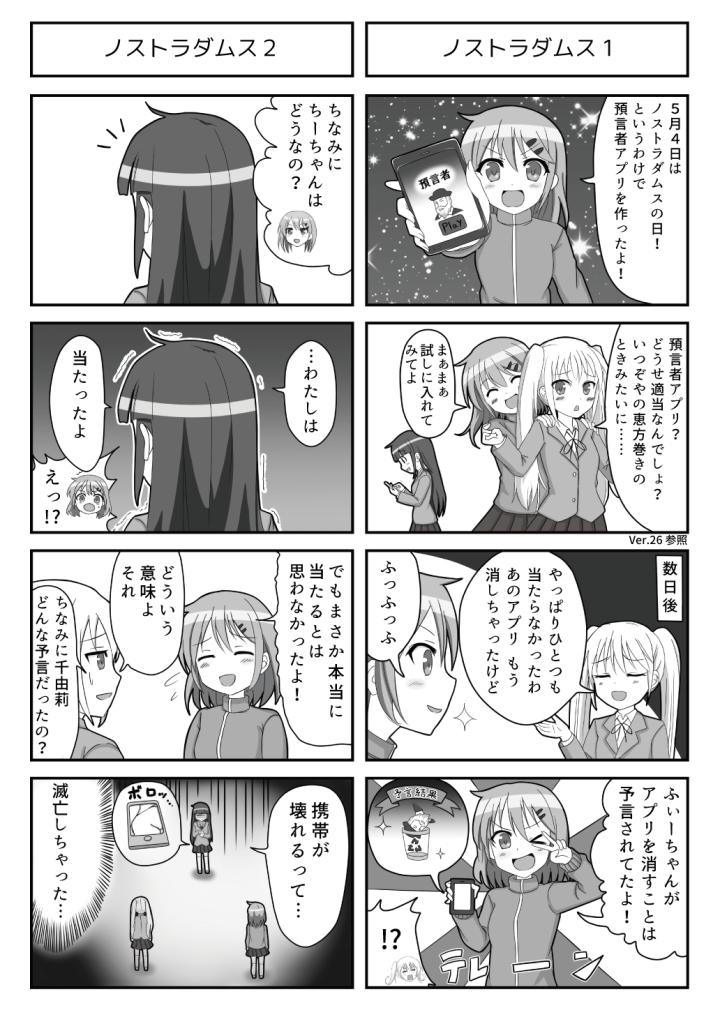 すぱこー Ver. 50