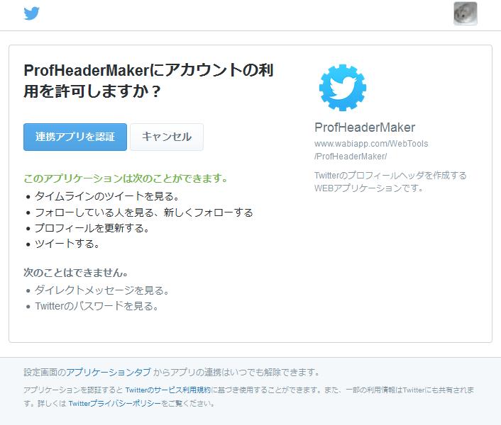 Twitter 認証