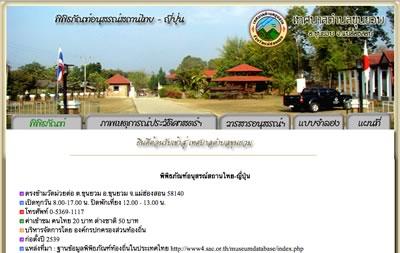 日本軍残虐説にタイからの異議申し立て。タイ人が建てた親日的な戦争博物館