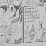 歴史漫画で読み解く韓国人の反日コンプレックスの構造(後編)