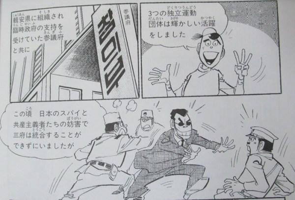 sanpu2