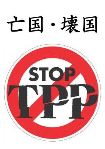 STOP_TPP_page0001-thumbnail2