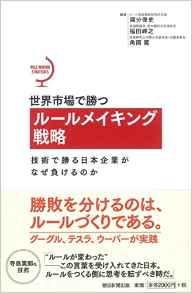 ルールを作る欧米人とルールを守る日本人。戦争の勝敗を分けた考え方の違い