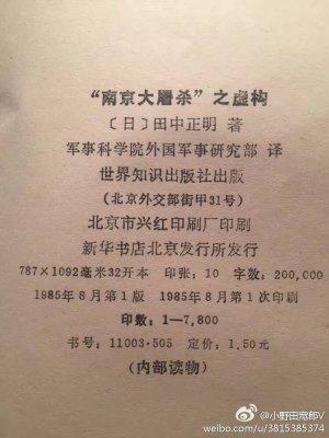 スクープ!『南京大虐殺の虚構』を翻訳出版していた中国の不都合な真実