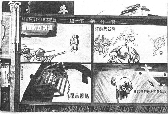 「南京虐殺」という捏造話が隠蔽する中国軍の蛮行 その1 漢奸狩り