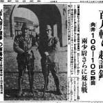台湾の総統府に暴漢 所持していた「南京百人斬り」日本刀は本物なのか?