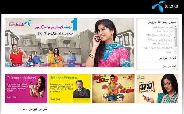 Telenor Urdu thumb Telenor Intended for Urdu Website, But then Gave Up!
