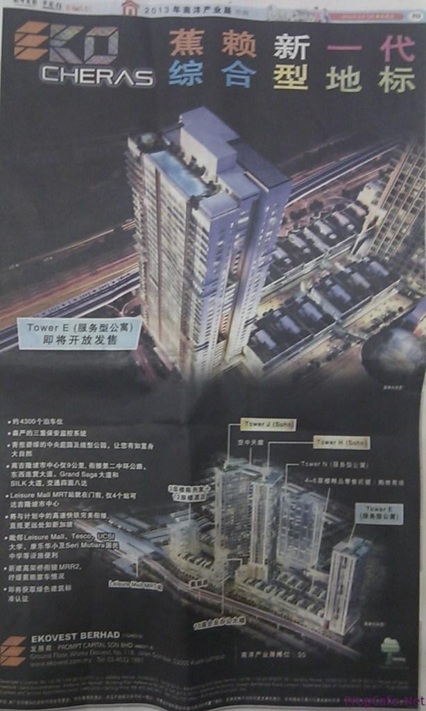ChinaPress Newspaper 13th Sept 2013 edition