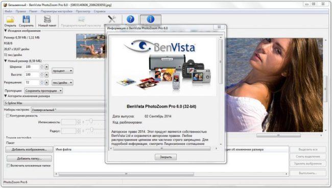 Benvista PhotoZoom Pro 8.0.6 Screenshot 1