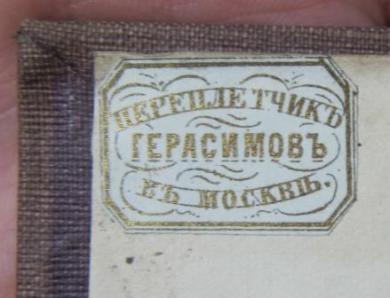 Gerasimov binder