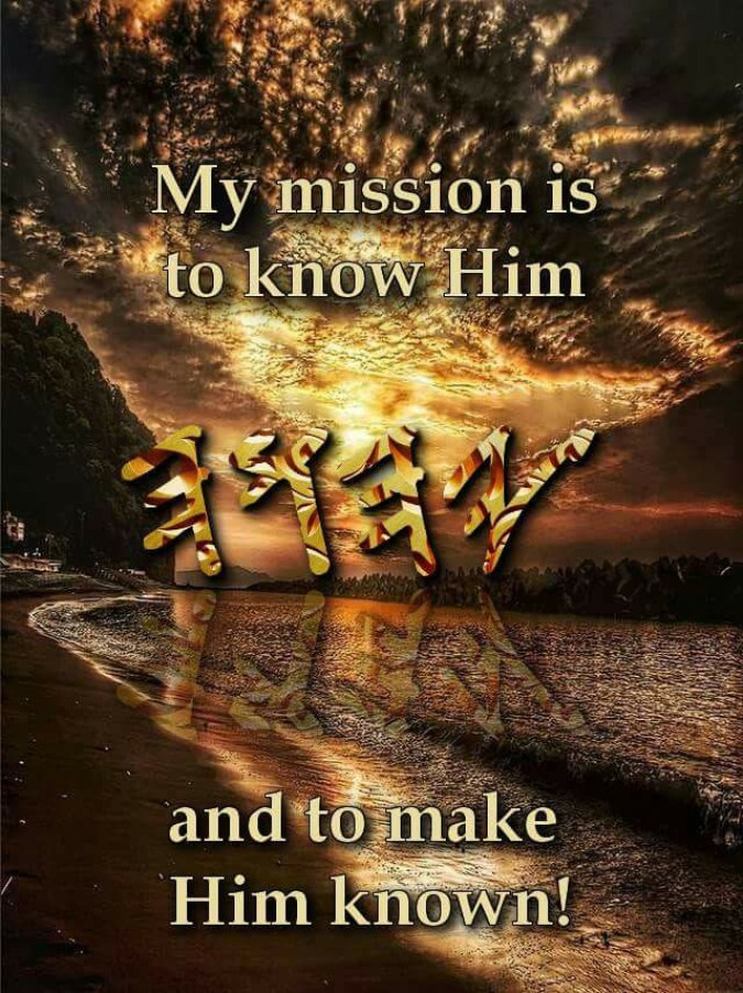My mission is to know Him and to make Him known!