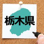 栃木県の名所