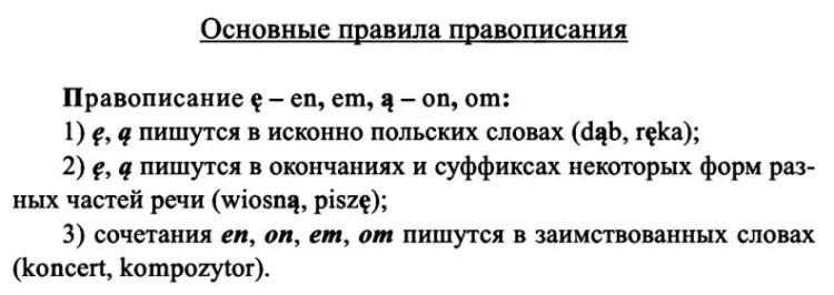 """Учебник Пальяновы Г.В. и И.В. """"Польский для всех"""""""