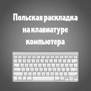 Польские буквы (раскладка) на клавиатуре компьютера