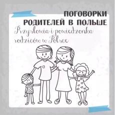 Поговорки родителей в Польше / Przysłowia i powiedzonka rodziców w Polsce