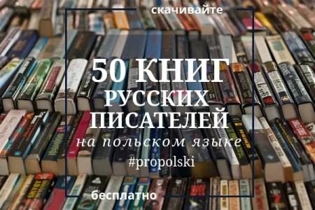 52 книги русских писателей на польском языке для бесплатного скачивания