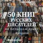 52 книги русских писателей на польском языке
