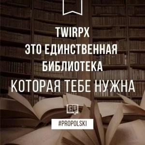 Twirpx - единственная библиотека которая тебе нужна