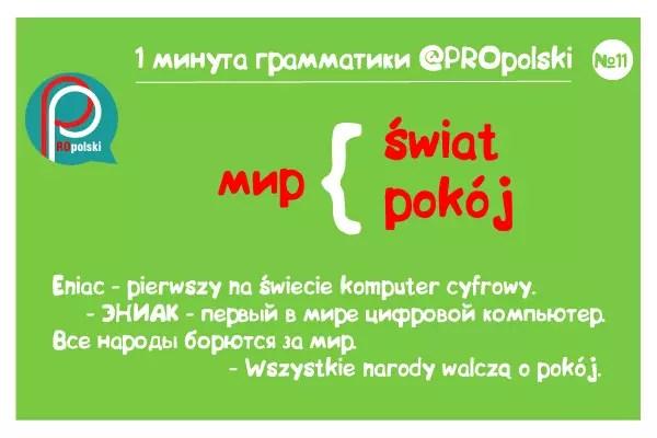 Одна минута грамматики ProPolski 11: мир