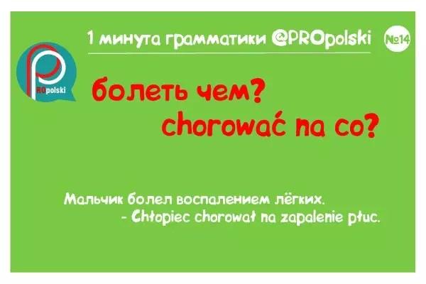 Одна минута грамматики ProPolski 14: болеть чем